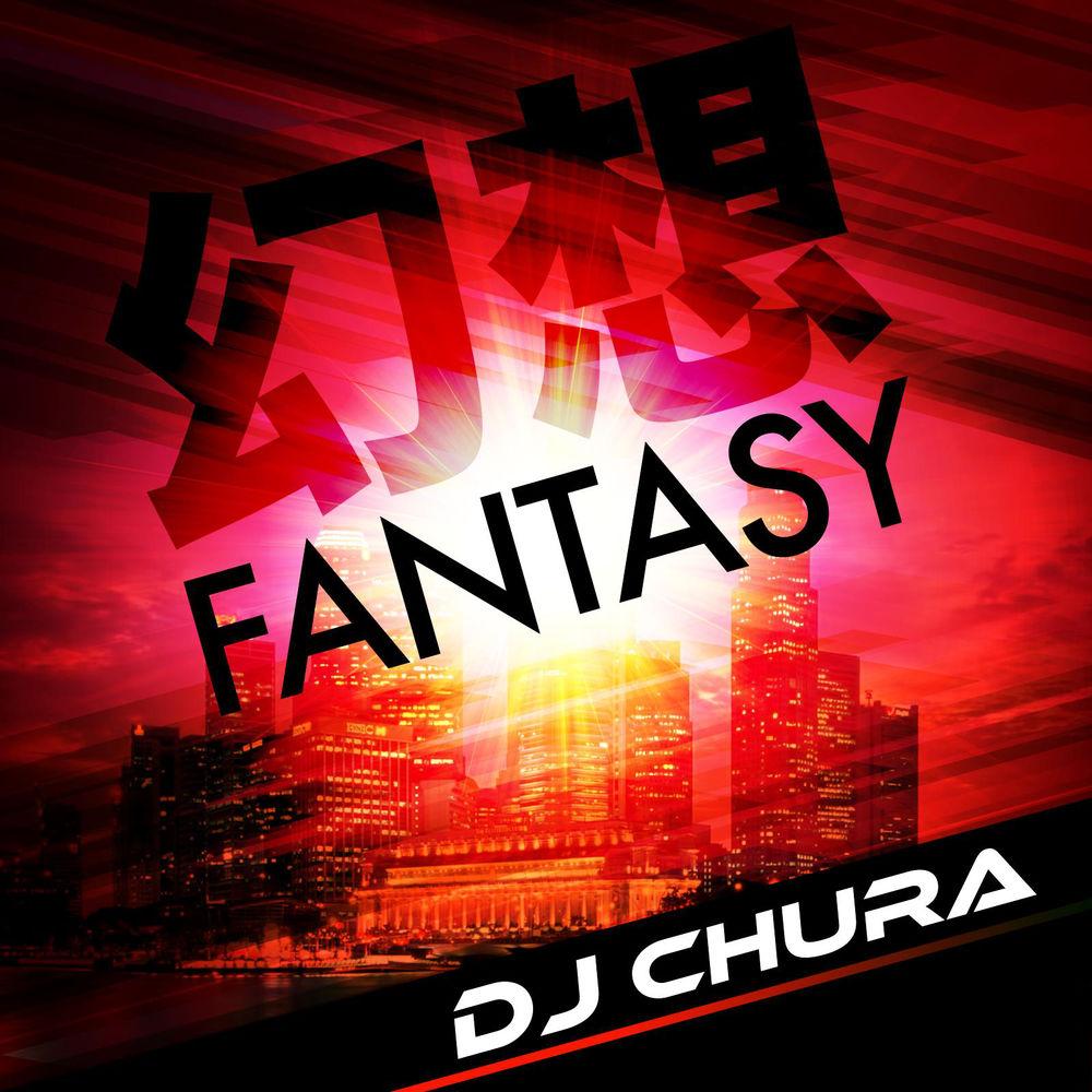幻想 -Fantasy-