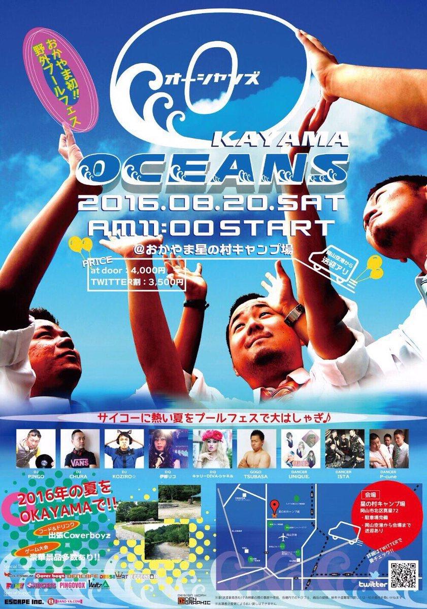 2016/08/20 SAT OCEANS OKAYAMA