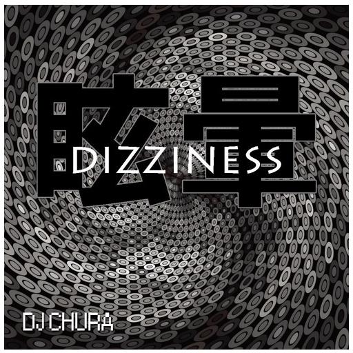 眩暈 -DIZZINESS-