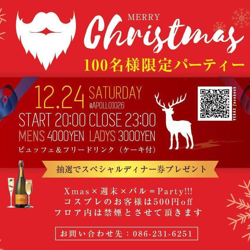 12/24 APOLLO 1026 Christmas Party