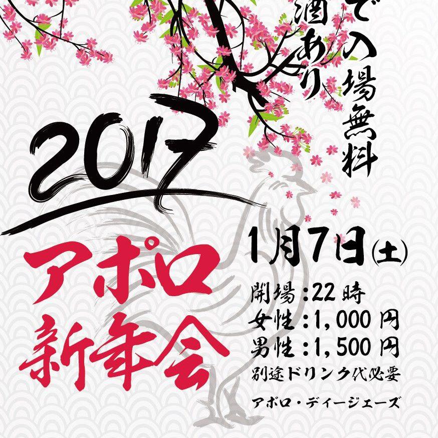 2017/01/07 2017アポロ新年会