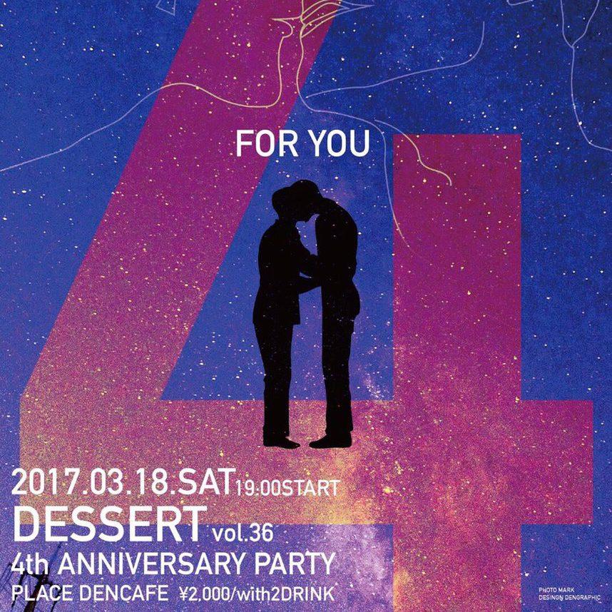 2017/03/18 DESSERT 4th Anniversary Pary