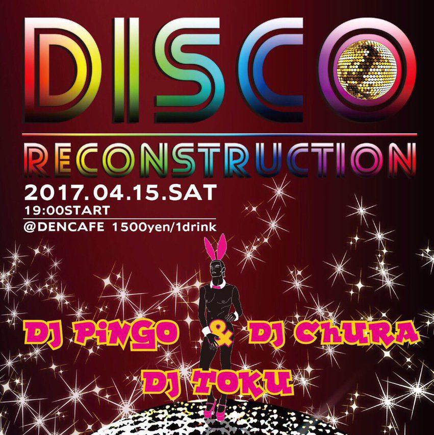 2017/04/15 Disco Reconstruction