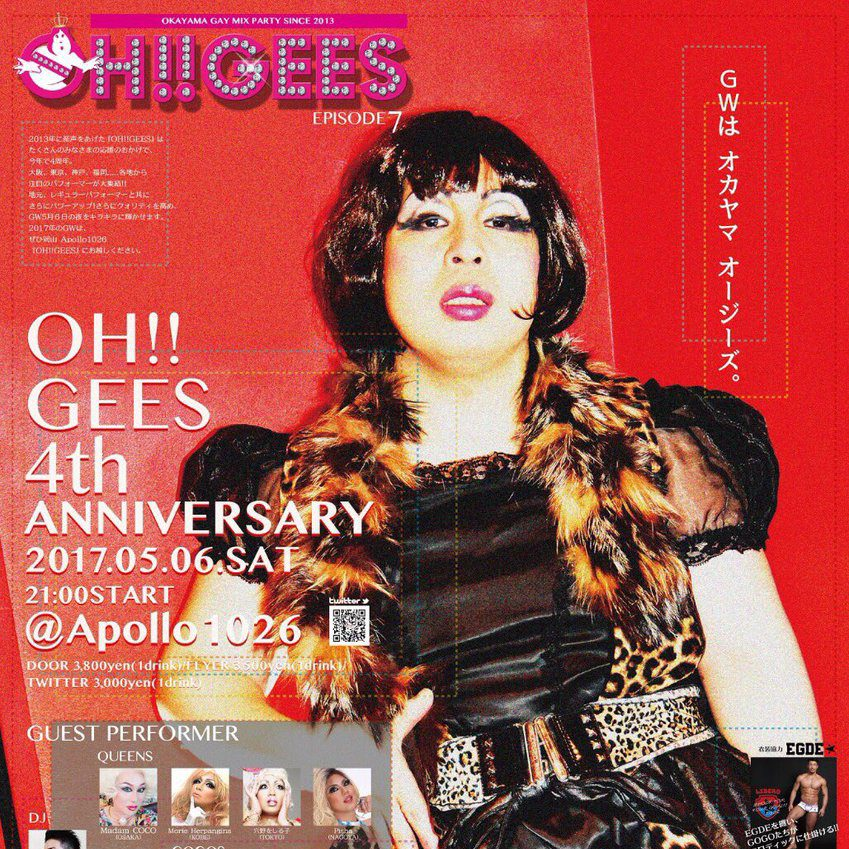 2017/05/06 OH‼GEES