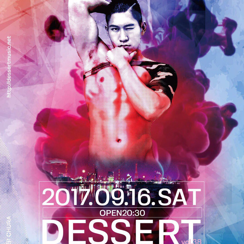 2017/09/16 DESSERT CLUB EDITION VOL4