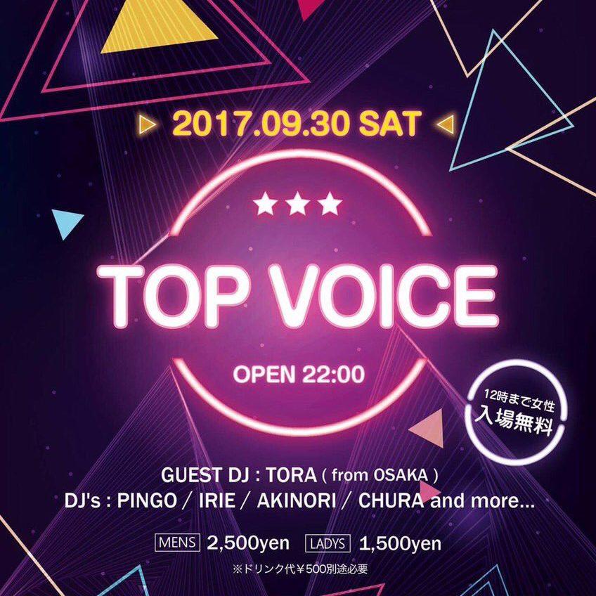 2017/09/30 TOP VOICE