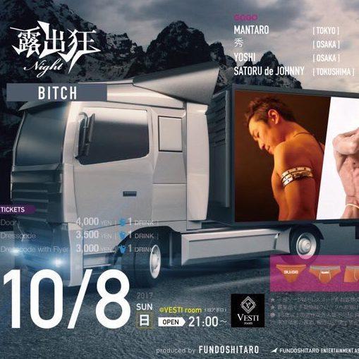 2017/10/08 露出狂 -BITCH-