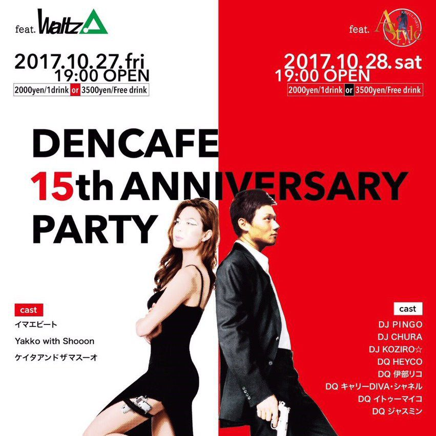 2017/10/28 DENCAFE 15th ANNIVERSARY PARTY