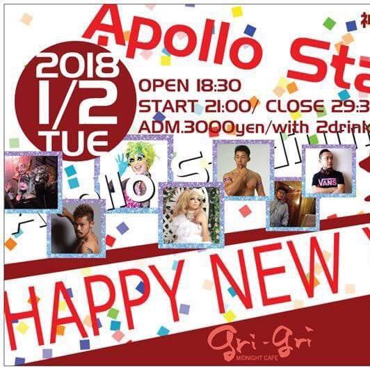 2018/1/2 Apollo Stadium vol.25 HAPPY NEW YEAR 2018